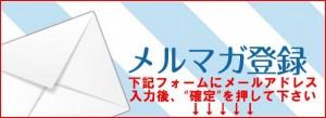merumaga_touroku_380_R