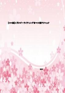 roko-san1